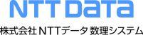 株式会社 NTTデータ数理システム